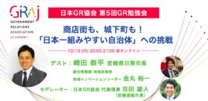 「日本一組みやすい自治体」への挑戦を市長が語る:第5回GR勉強会