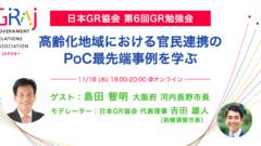 第6回GR勉強会:高齢化地域における官民連携のPoC最先端事例を学ぶ