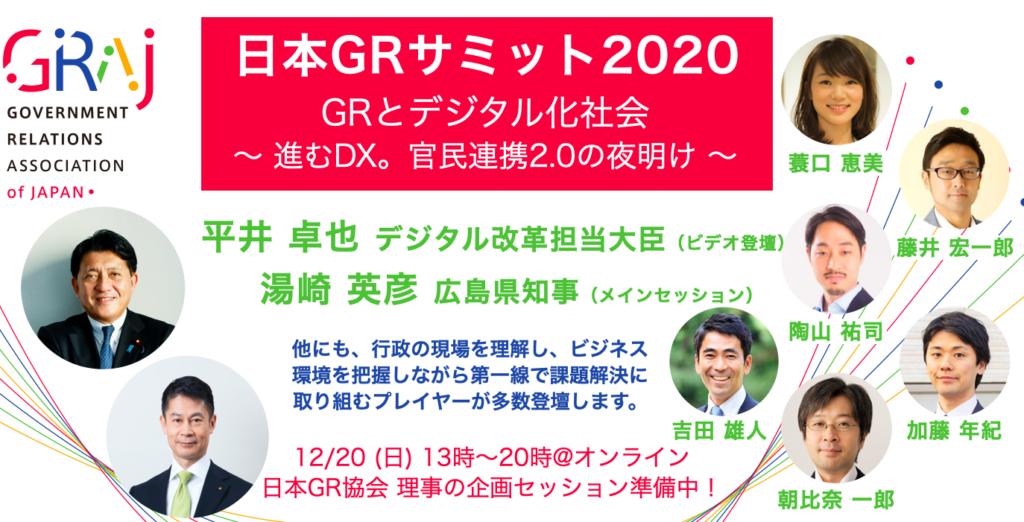 【日本GRサミット2020】GRとデジタル化社会 〜進むDX。官民連携2.0の夜明け〜 主催:(一社)日本GR協会